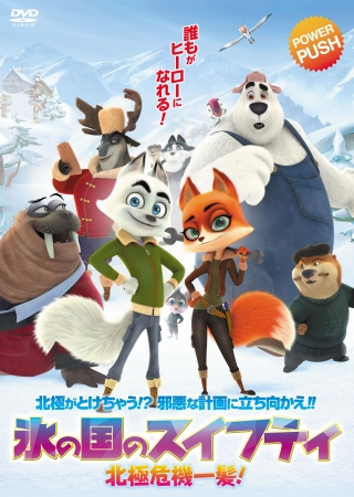 ©2018 ARCTIC JUSTICE MOVIE LIMITED.
