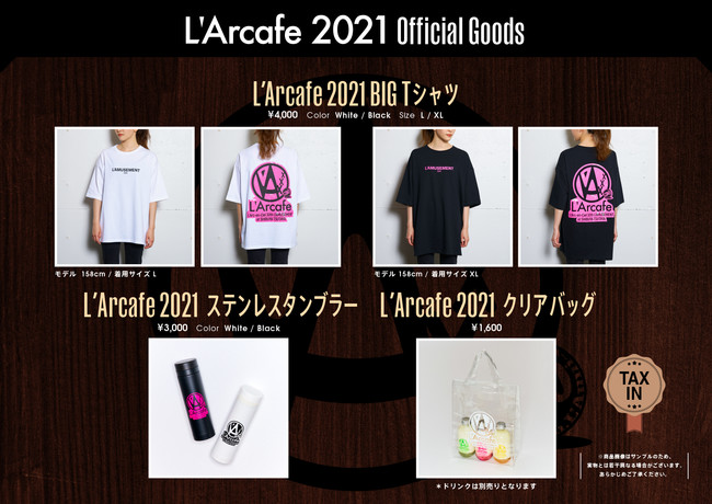 L'Arcafe 2021グッズ