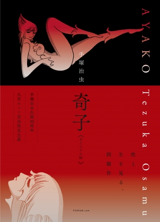 監修:手塚プロダクション (C)2018 手塚プロダクション