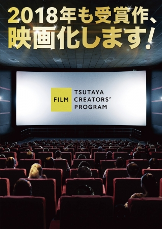 TSUTAYA CREATORS' PROGRAM FILM 2018