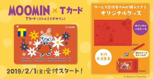 ポイント デザイン t カード