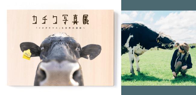 家畜写真家AKKAPLE(あかっぷる)氏(写真右)