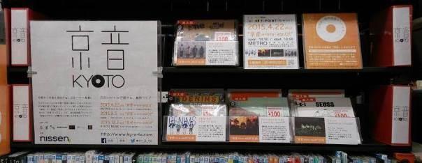 "TSUTAYA""京音-KYOTO-""コーナー店頭展開 (関西エリアにて展開中)"