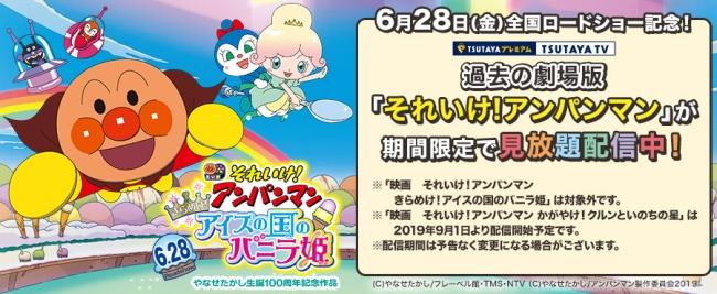 大人も必見 劇場版 アンパンマン Tsutayaレンタルランキング発表