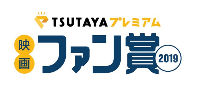 「TSUTAYAプレミアム映画ファン賞2019」ロゴ