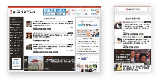 「キャリコネニュース」のTOP画面とスマホ表示イメージ