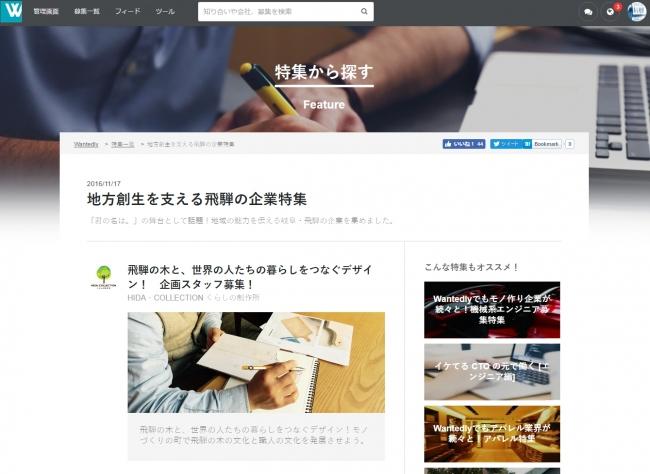 飛騨の企業特集ページ