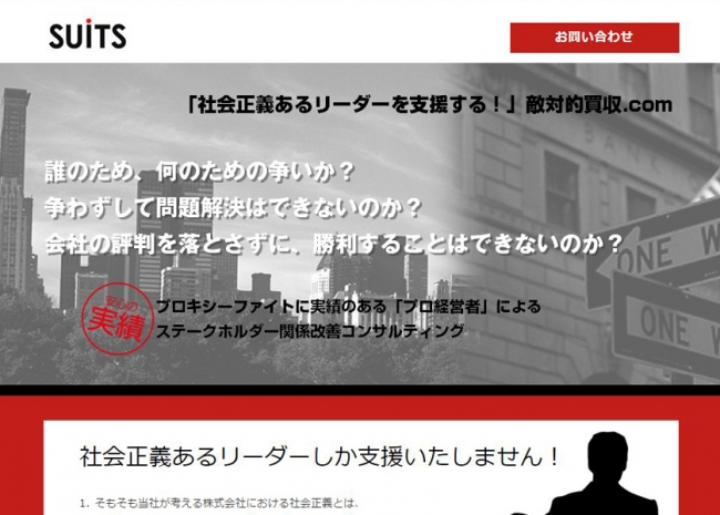 「ステークホルダー関係改善コンサルティング」未上場企業・関係改善キャンペーンのお知らせ!