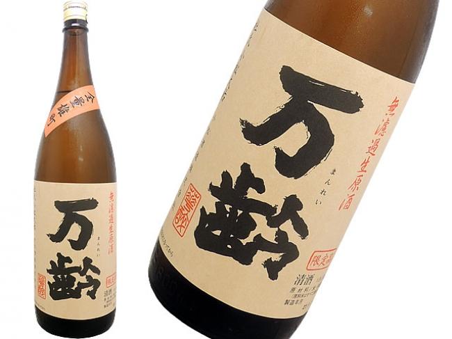 万齢 純米 山田錦 無ろ過生原酒