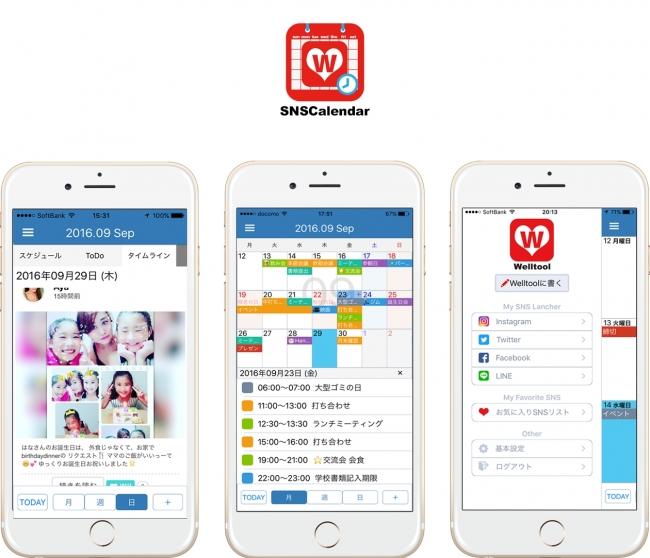 【Welltoolの新しいアプリ「SNS Calendar」】 カレンダーとSNSが一緒になった、今までにない新しいタイプのスケジュールアプリ
