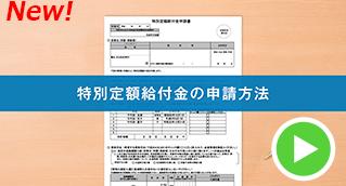 佐賀市 特別定額給付金 振込日