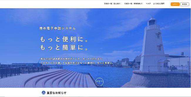 「堺市電子申請システム」