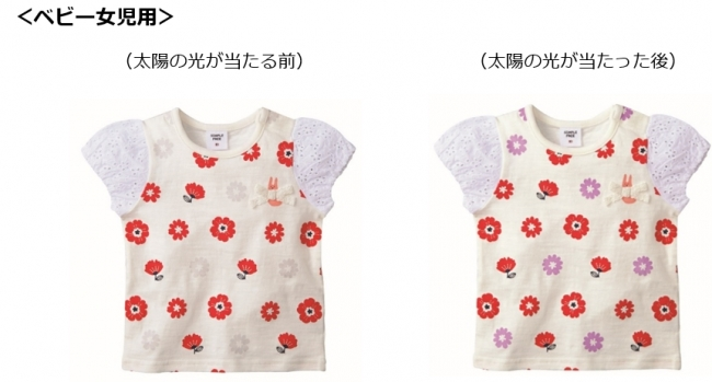 2d057eec835f8 太陽の光で色が変わる!「半袖Tシャツ」を新発売|株式会社 赤ちゃん ...