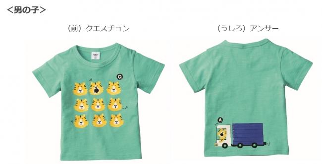 afea437864d 答えはなーんだ!?「キッズ 半袖Tシャツ なぞなぞ」を新発売|株式会社 ...
