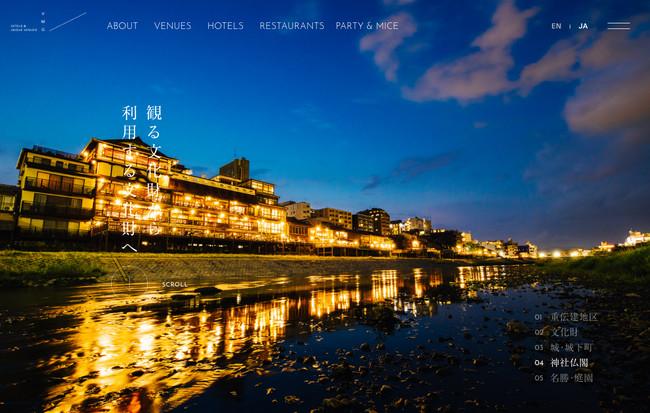 「観る文化財から利用する文化財へ」ユニークベニューで手に入れる特別な体験をよりわかりやすく、VMG HOTELS & UNIQUE VENUESの公式HPが5月11日(火)大幅リニューアル。