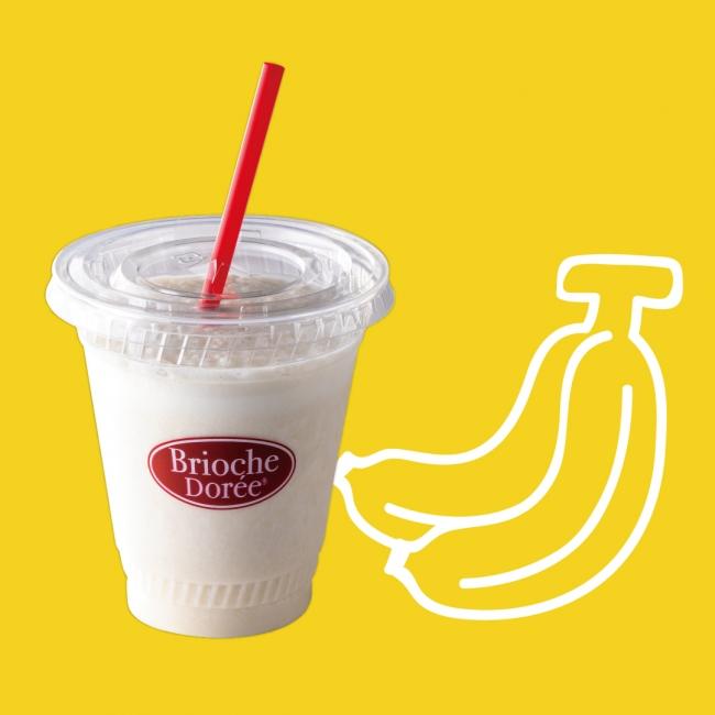 今話題のバナナジュース