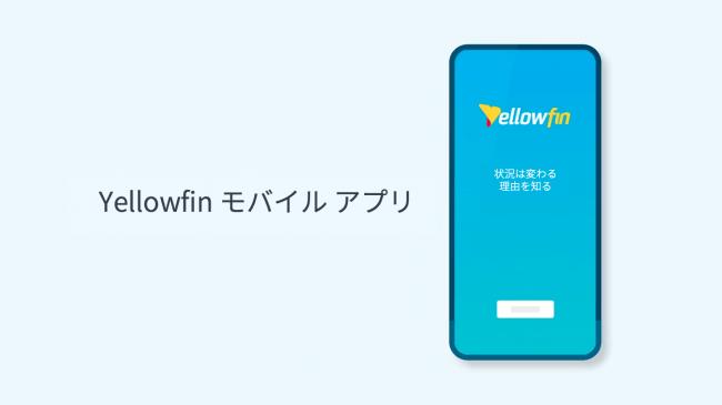 Yellowfin モバイルアプリ