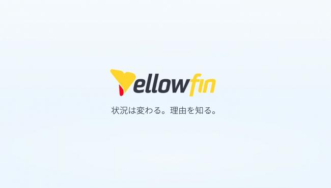 Yellowfin メッセージ