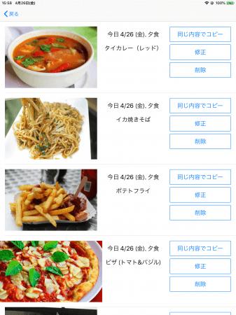 食品登録履歴画面(患者用)