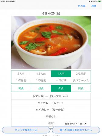 解析後の食品登録画面