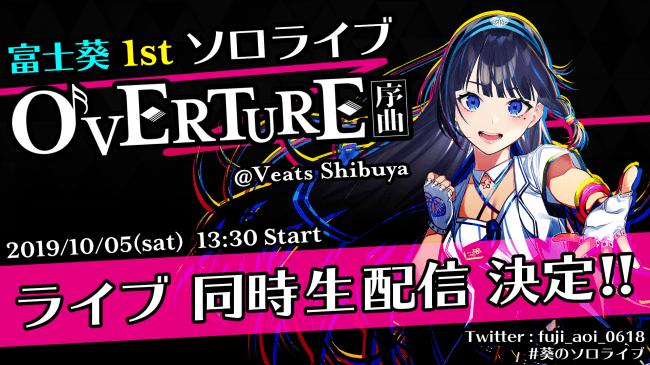 10/5(土)富士葵1stソロライブ「OVERTURE - 序曲 -」ニコニコ生放送にて同時生中継