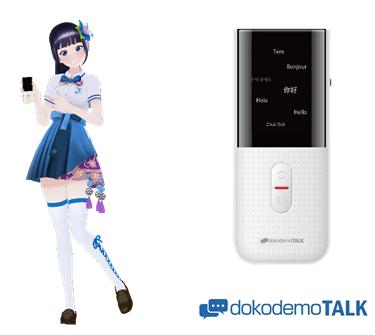 SIMフリー対応の携帯型マルチ翻訳機「dokodemoTALK(どこでもトーク)」の応援団長に就任!