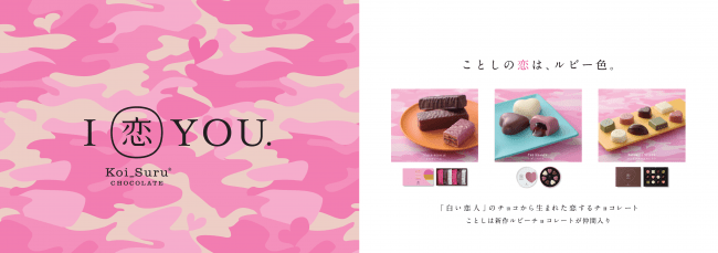 恋するチョコレート バレンタインコレクション2020
