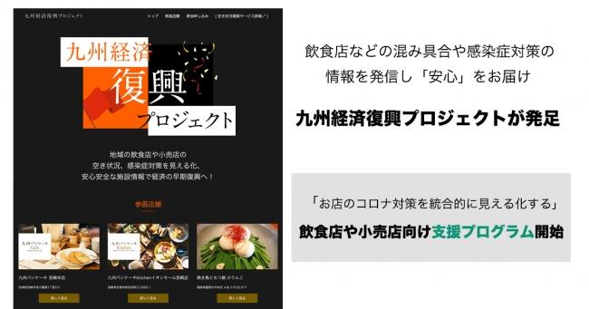 九州経済復興プロジェクト発足