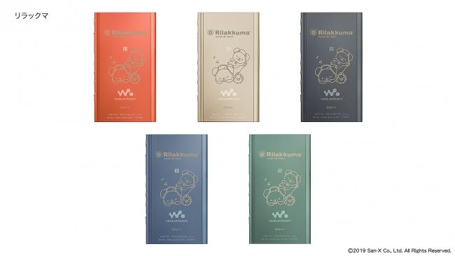 ウォークマン(R)40周年特別企画 ウォークマン(R)Aシリーズ キャラクター刻印サービス(リラックマ)