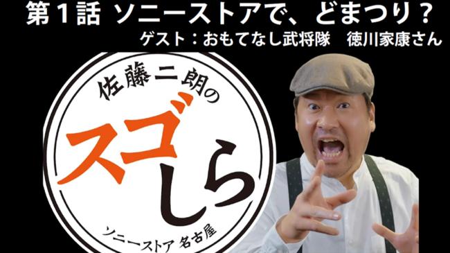 佐藤二朗の「スゴしら」~ソニーストア 名古屋を大調査~