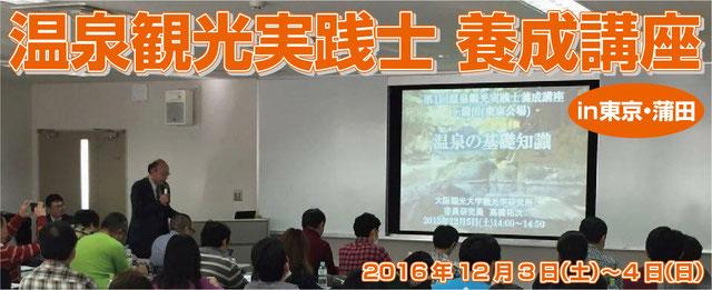 温泉がもっと好きになる「温泉観光実践士養成講座」が東京の温泉地「蒲田」にて開催!