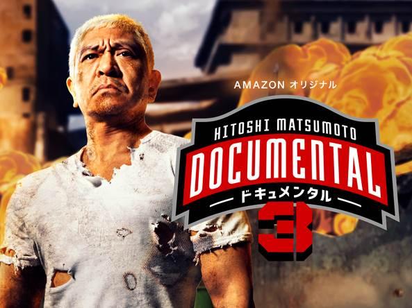 Amazonオリジナル『HITOSHI MATSUMOTO Presents ドキュメンタル』シーズン3 キービジュアル