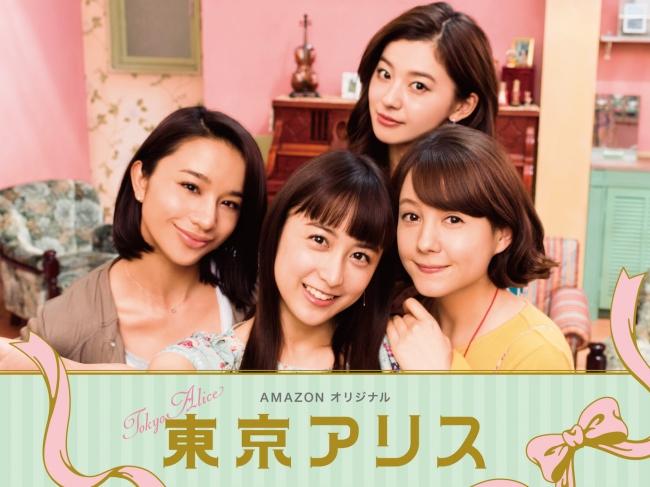 Amazonオリジナル『東京アリス』ティーザーキービジュアル