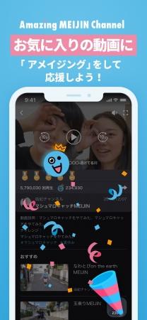 アメイジングメイジンチャンネルアプリ