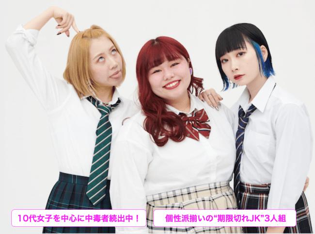 エア(左)/UraN(中央)/浅見めい(右)