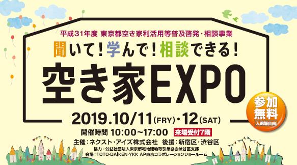 空き家EXPO2019
