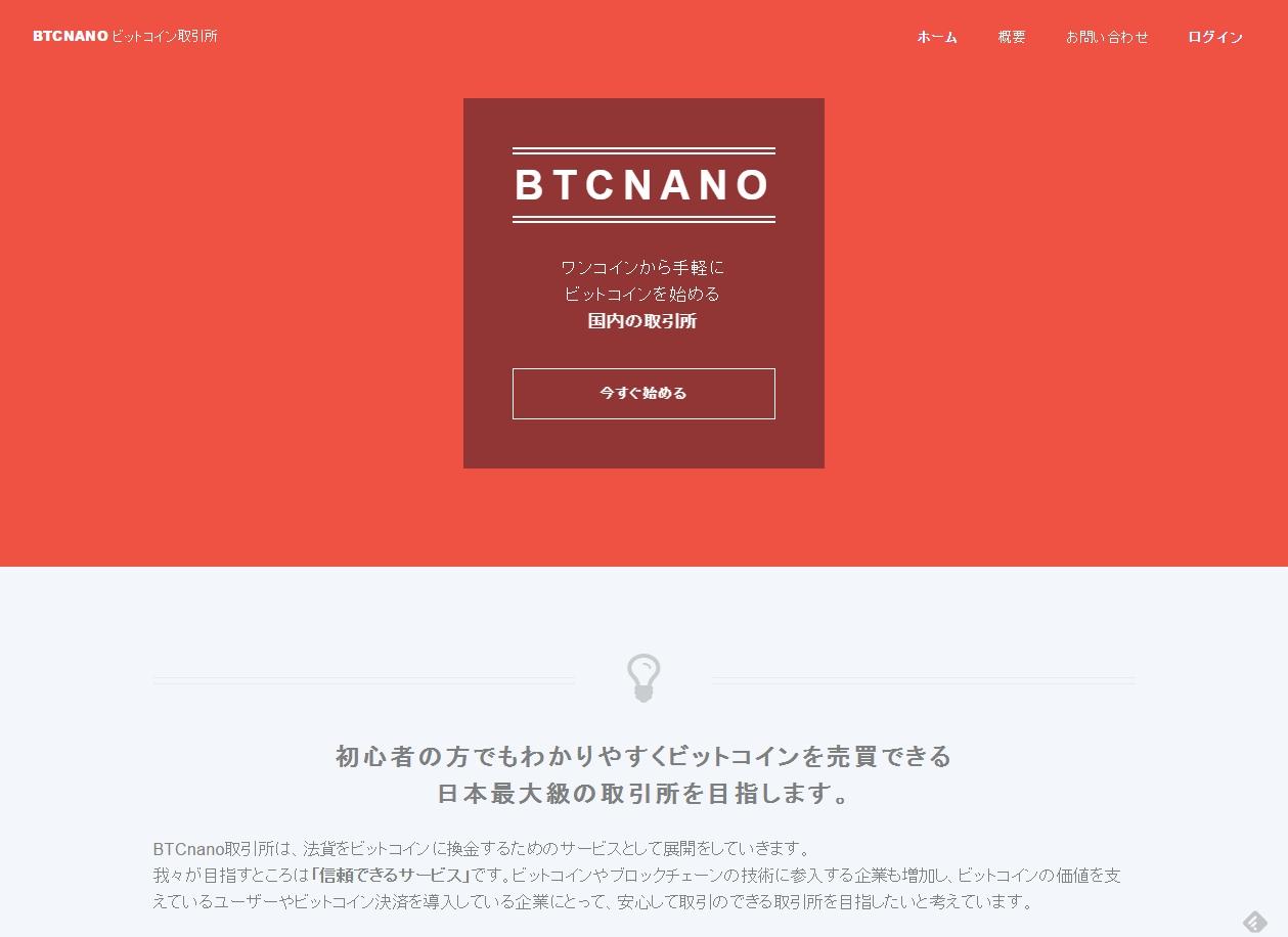 ビットコイン 日本 登録所 年表
