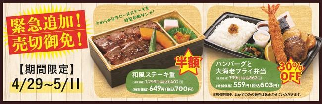半額 和食 の さと 和食さと テイクアウト『半額』798円
