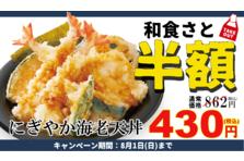 """食べ 放題 値下げ さと 【必見】「和食さと」""""食べ放題""""が今だけ値下げ! お肉も寿司も好きなだけ♪"""