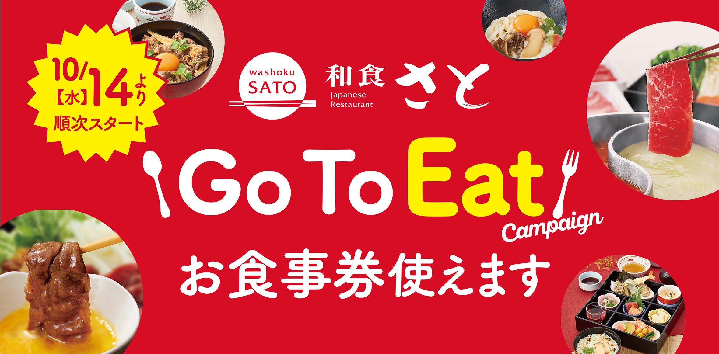 三重 eat go 県 to