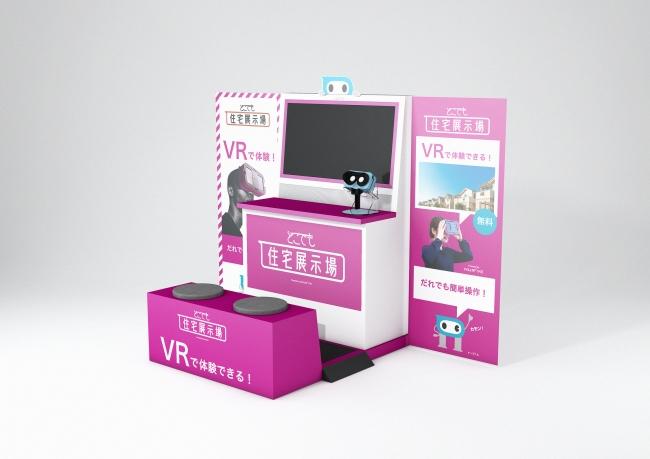 VR技術により、様々なメーカーの施工例を一カ所で体感できる「どこでも住宅展示場(TM)」(設置イメージ)。