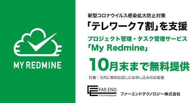 「My Redmine」の無料お試し期間を通常より延長し10月末まで無料提供します