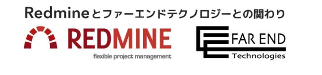 Redmineとファーエンドテクノロジーとの関わり