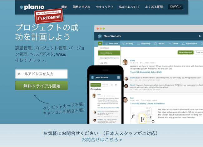Redmineベースのプロジェクト管理サービス Planio