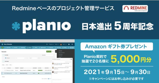 Planio登録でAmazonギフト券プレゼントキャンペーン