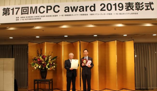 左 MCPC会長 安田康彦