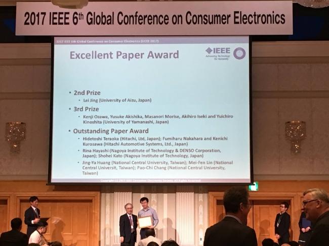 受賞 株式会社temariの技術がieeeの国際会議gcce2017で優秀論文賞を受賞