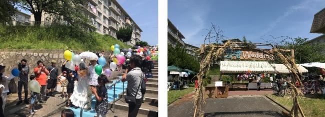 団地内で行われた「団地ウェディング」では住民や地域の方々約180人が参列し、盛り上がりました。
