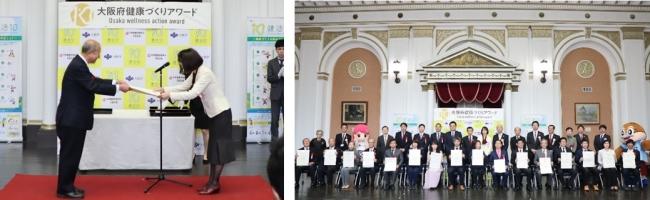 ▲2月18日(火)に行われた「第5回大阪府健康づくりアワード」表彰式