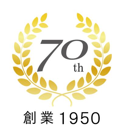2020年6月8日 おかげさまで創業70周年